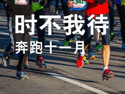 时不我待,奔跑十一月—— 爱色影集团第三十届健康跑运动会圆满成功